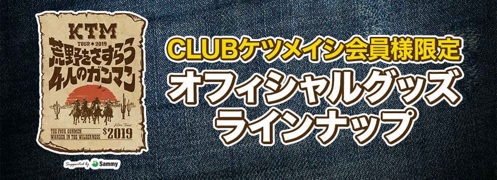 KTM TOUR2019 オフィシャルグッズ先行受付中!