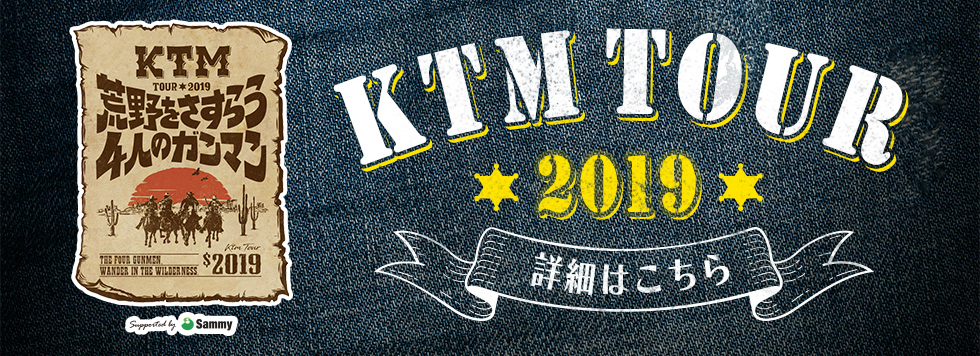 CLUBケツメイシpresents KTM TOUR 2019 Specialのご案内 ※3/29 12:00以降