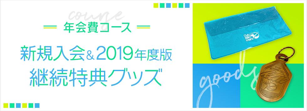 2019年度継続特典グッズ公開