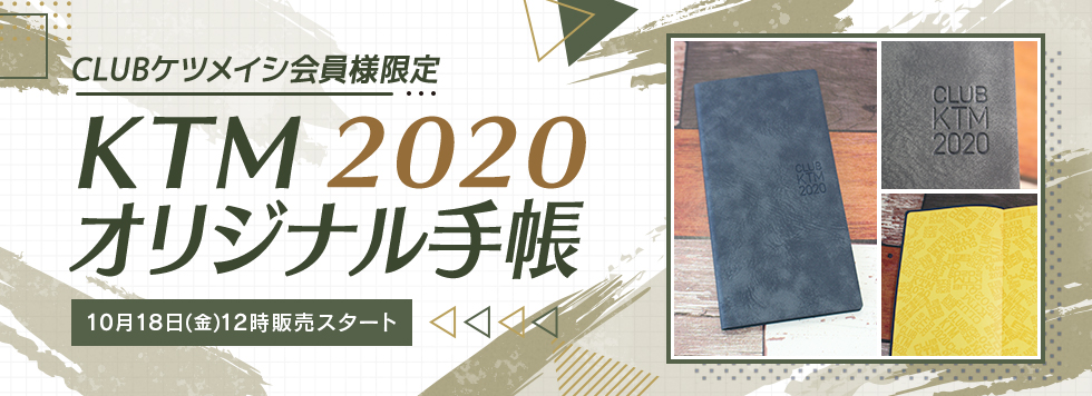 KTMオリジナル手帳2020
