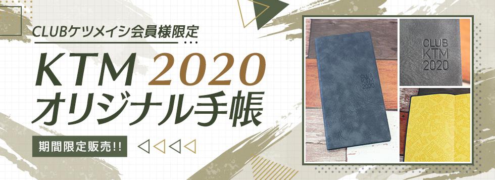 KTMオリジナル手帳2020_1025