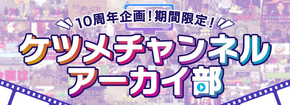 ケツメチャンネルアーカイ部!