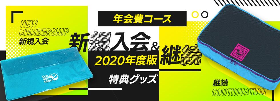 2020年度継続特典グッズ公開
