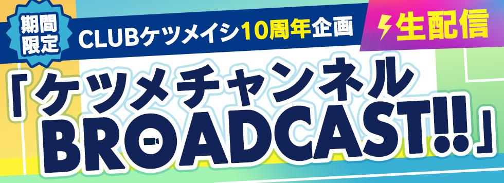 期間限定!CLUB ケツメイシ10周年企画「ケツメチャンネル BROADCAST!!」OPEN!