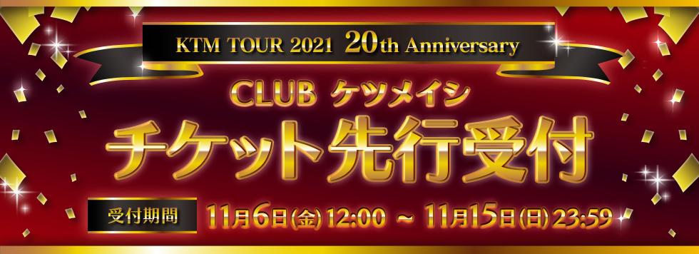 KTM TOUR 2021 20th Anniversary 情報解禁