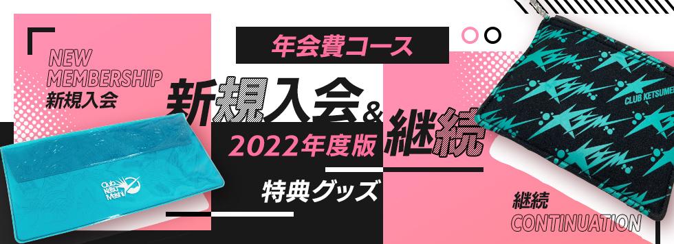 2022年度継続特典